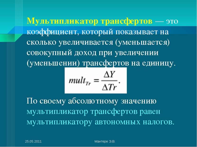 Мультипликатор трансфертов — это коэффициент, который показывает на сколько у...