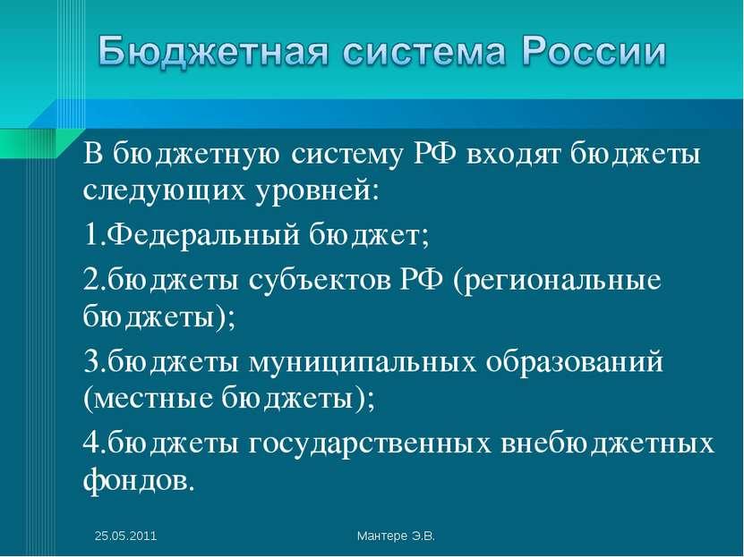В бюджетную систему РФ входят бюджеты следующих уровней: Федеральный бюджет; ...