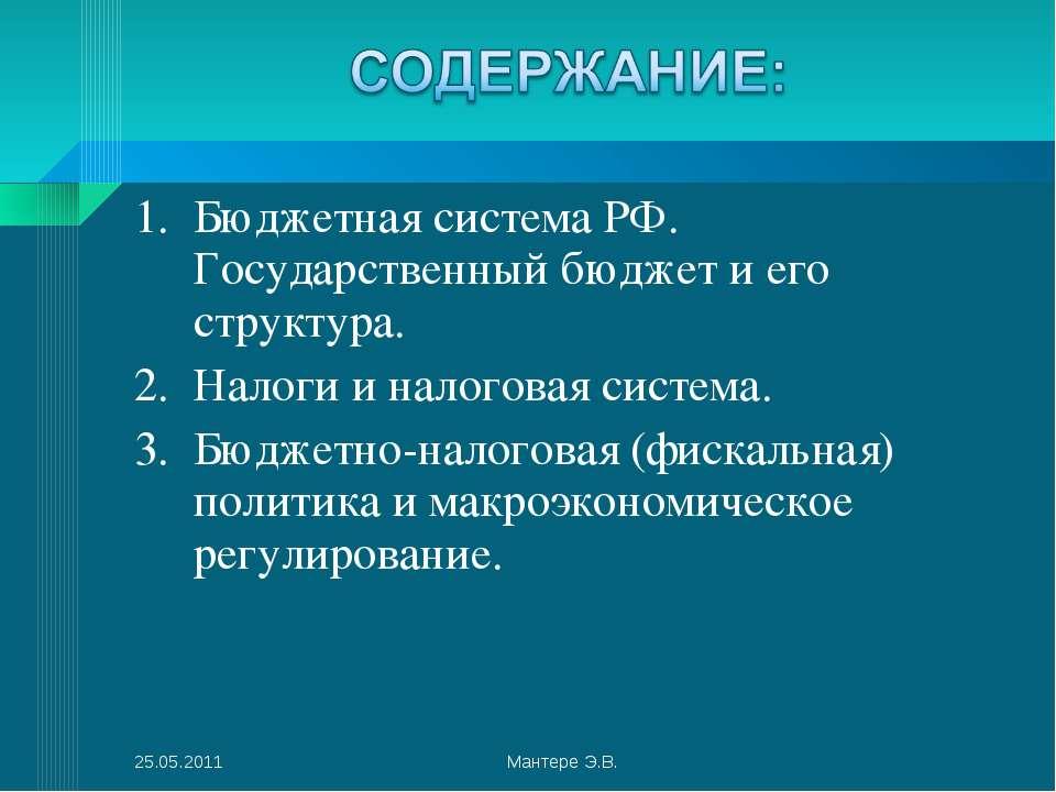Бюджетная система РФ. Государственный бюджет и его структура. Налоги и налого...