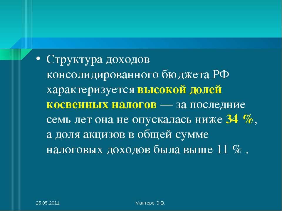 Структура доходов консолидированного бюджета РФ характеризуется высокой долей...