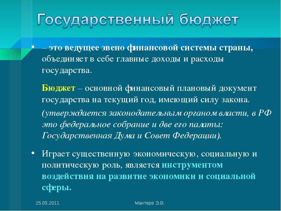– это ведущее звено финансовой системы страны, объединяет в себе главные дохо...