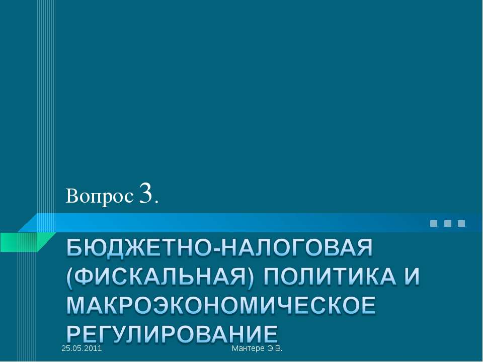 Вопрос 3. 25.05.2011 Мантере Э.В. Мантере Э.В.