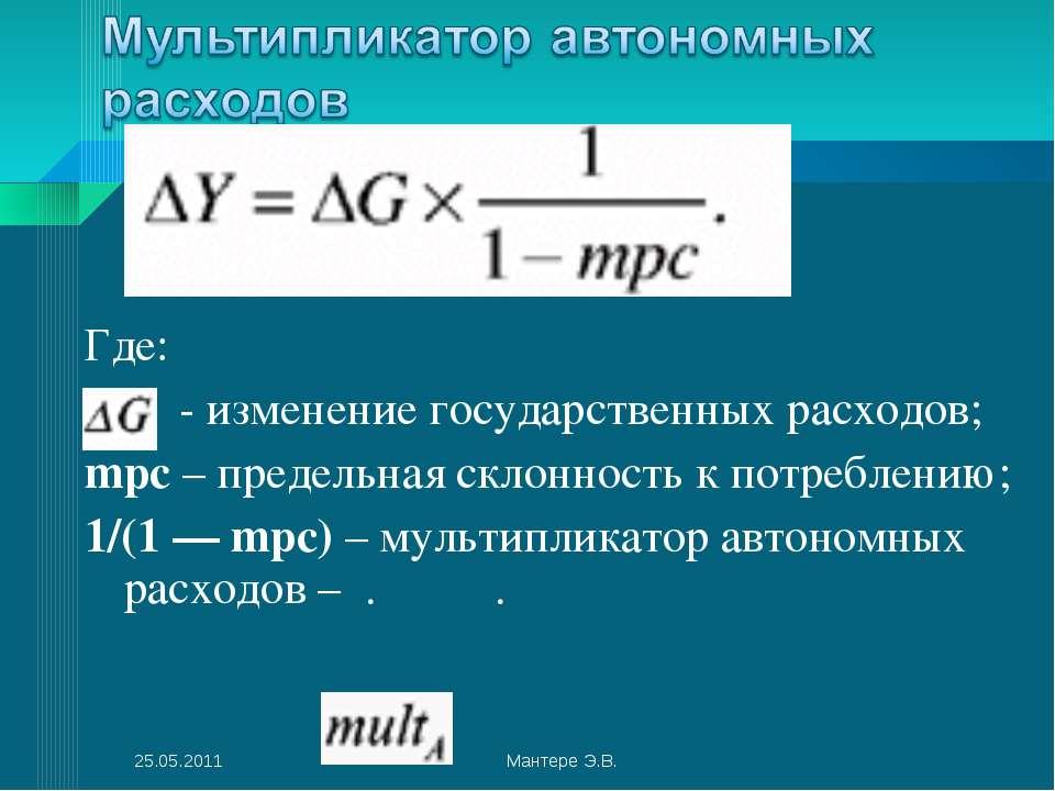 Где: - изменение государственных расходов; mpc – предельная склонность к потр...