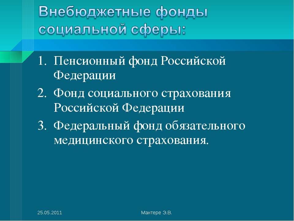 Пенсионный фонд Российской Федерации Фонд социального страхования Российской ...