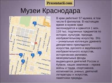 Музеи Краснодара В крае работают 57 музеев, в том числе 6 филиалов. В настоящ...