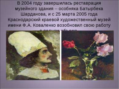 В 2004 году завершилась реставрация музейного здания – особняка Батырбека Шар...