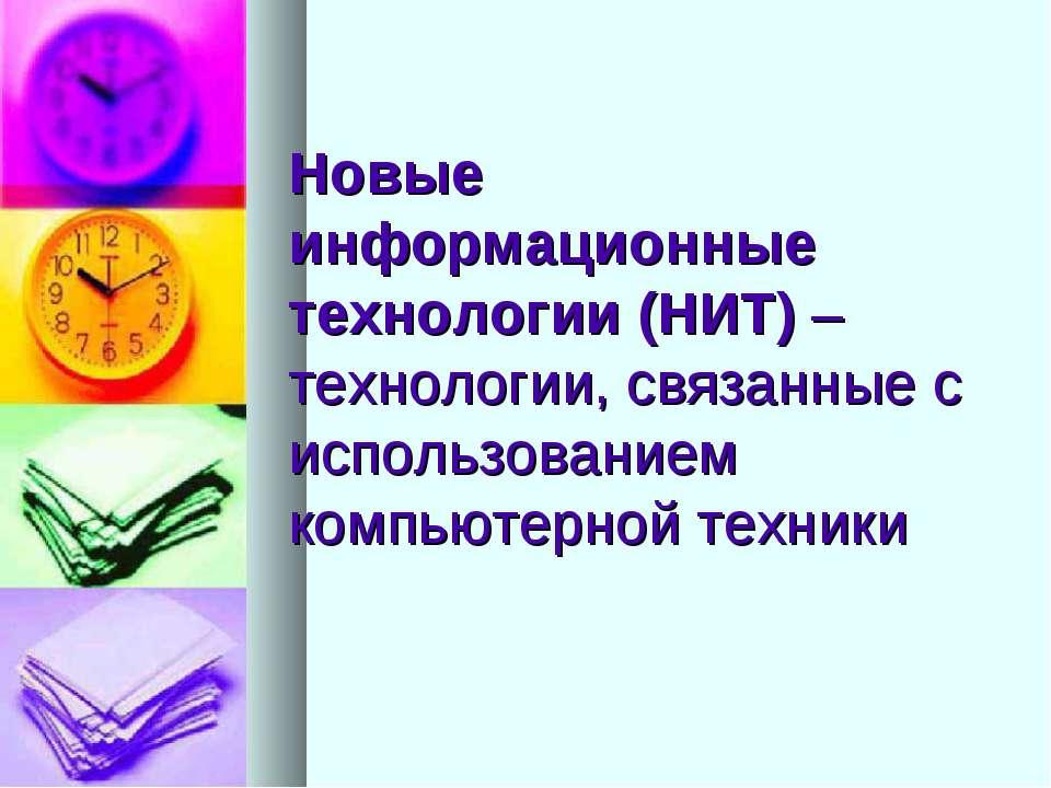 Новые информационные технологии (НИТ) – технологии, связанные с использование...