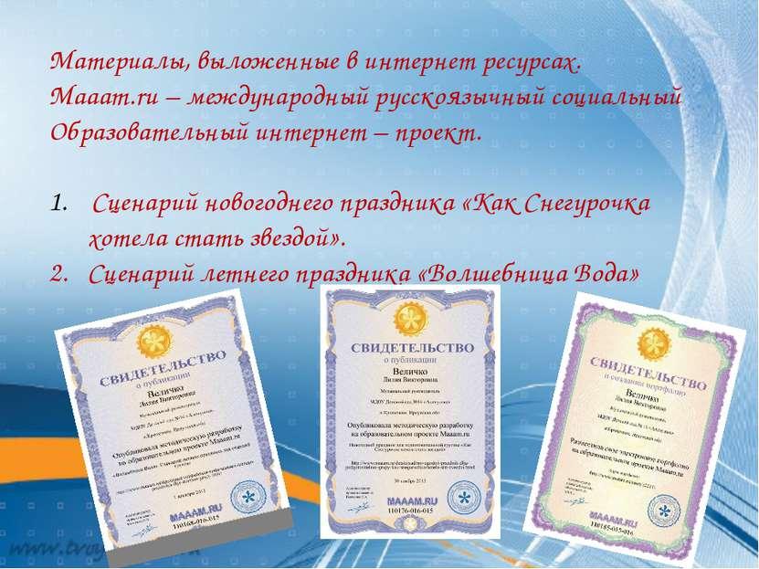 Материалы, выложенные в интернет ресурсах. Maaam.ru – международный русскоязы...