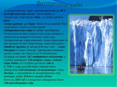 В антарктических льдах сконцентрировано до 90 % всей пресной воды Земли. Тем ...