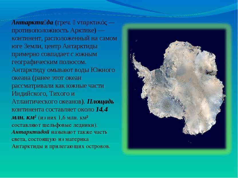 Антаркти да (греч. ἀνταρκτικός — противоположность Арктике) — континент, расп...