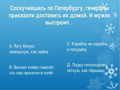 Соскучившись по Петербургу, генералы приказали доставить их домой. И мужик вы...