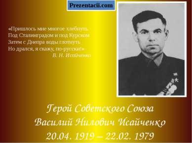 Герой Советского Союза Василий Нилович Исайченко 20.04. 1919 – 22.02. 1979 «П...