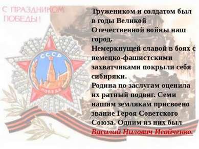 Тружеником и солдатом был в годы Великой Отечественной войны наш город. Немер...