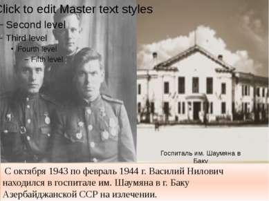 На фото внизу справа В. Н. Исайченко Госпиталь им. Шаумяна в Баку С октября 1...
