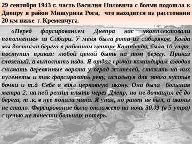 29 сентября 1943 г. часть Василия Ниловича с боями подошла к Днепру в район М...