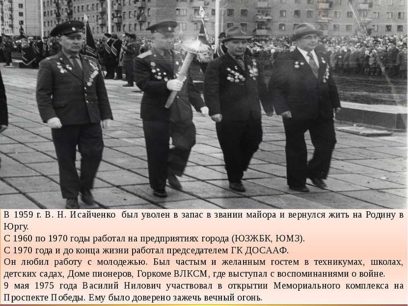 В 1959 г. В. Н. Исайченко был уволен в запас в звании майора и вернулся жить ...