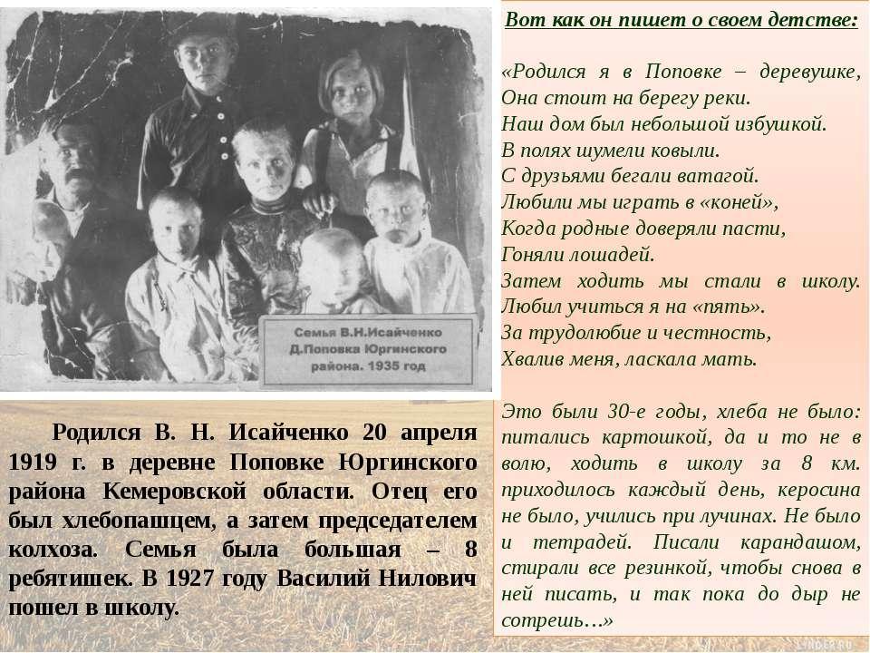 Родился В. Н. Исайченко 20 апреля 1919 г. в деревне Поповке Юргинского района...