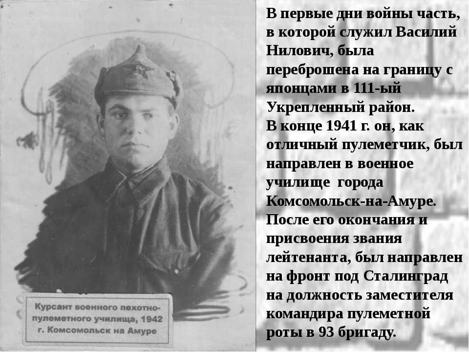 В первые дни войны часть, в которой служил Василий Нилович, была переброшена ...
