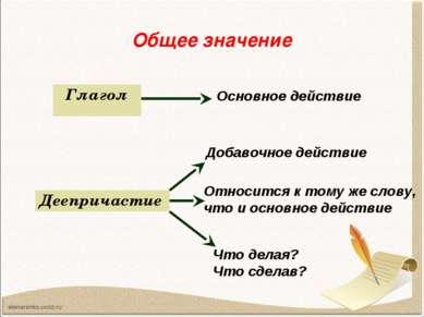 Общее значение Глагол Деепричастие Основное действие Добавочное действие Отно...