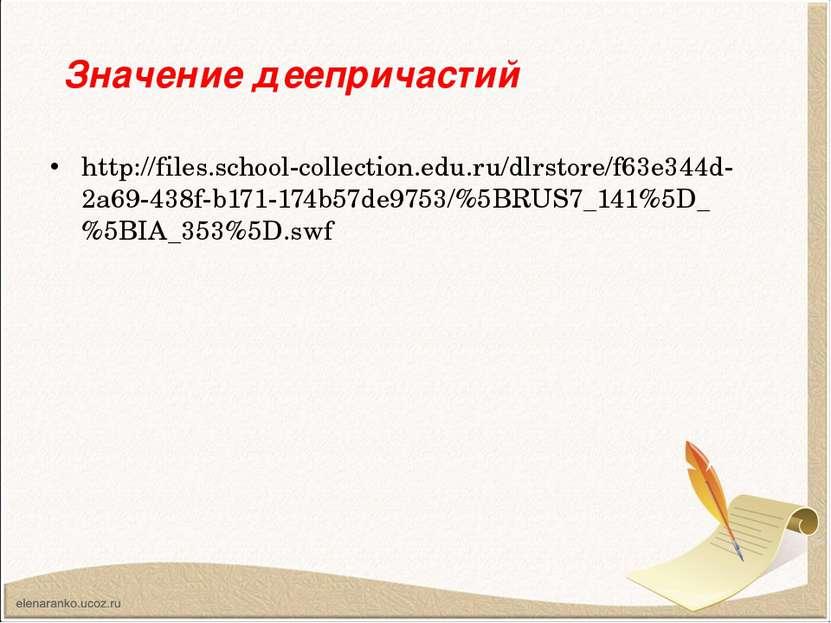 http://files.school-collection.edu.ru/dlrstore/f63e344d-2a69-438f-b171-174b57...