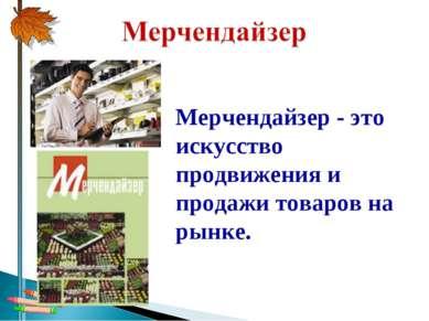 Мерчендайзер - это искусство продвижения и продажи товаров на рынке.