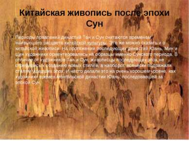 Китайская живопись после эпохи Сун Периоды правлений династий Тан и Сун счита...