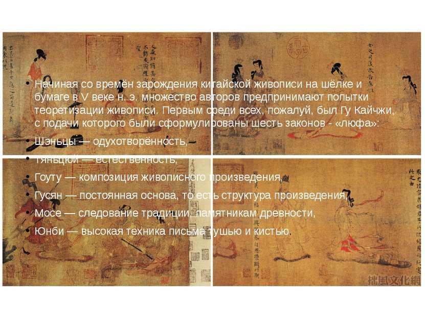 Начиная со времён зарождения китайской живописи на шёлке и бумаге в V веке н....