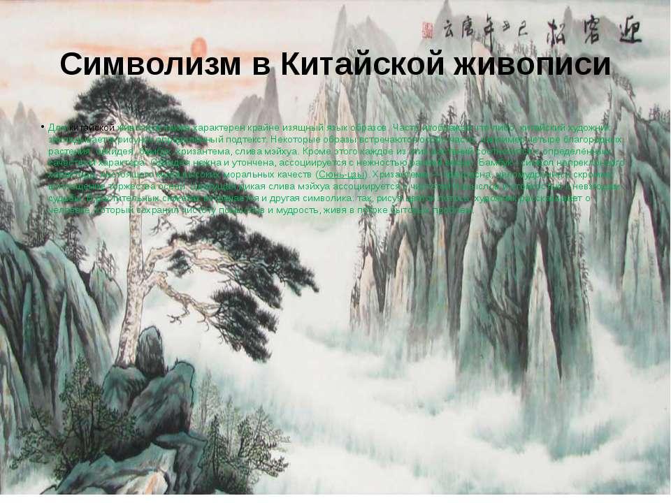 Символизм в Китайской живописи Для китайской живописи также характерен крайне...