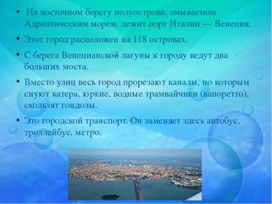 На восточном берегу полуострова, омываемом Адриатическим морем, лежит порт Ит...