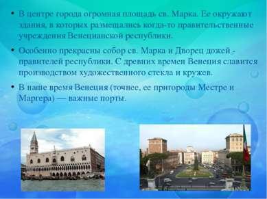 В центре города огромная площадь св. Марка. Ее окружают здания, в которых раз...