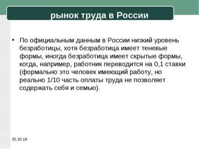 рынок труда в России По официальным данным в России низкий уровень безработиц...