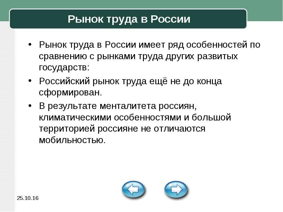 * Рынок труда в России Рынок труда в России имеет ряд особенностей по сравнен...