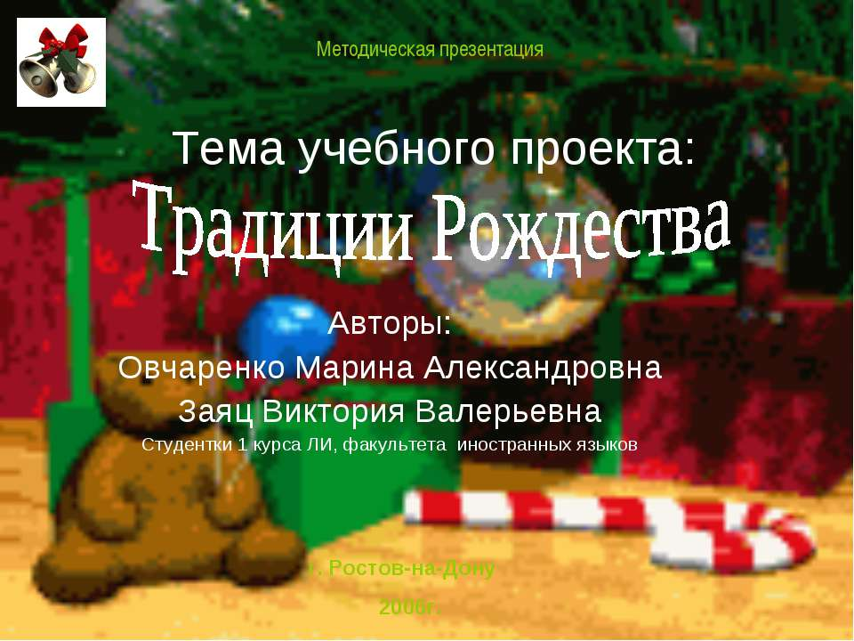 Тема учебного проекта: Авторы: Овчаренко Марина Александровна Заяц Виктория В...