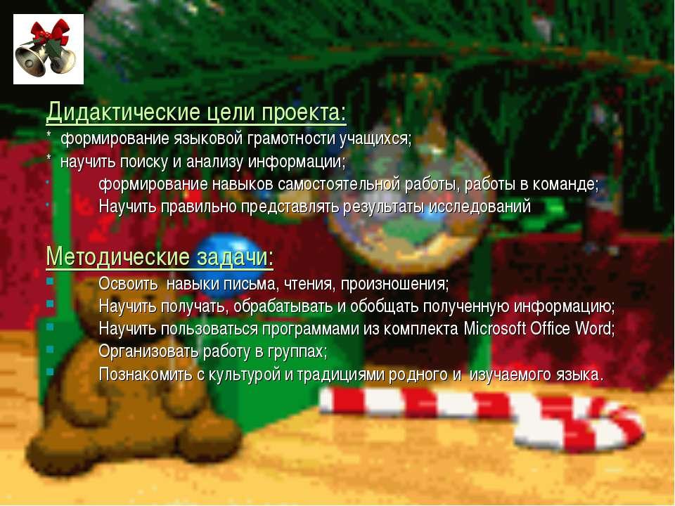 Дидактические цели проекта: * формирование языковой грамотности учащихся; * н...