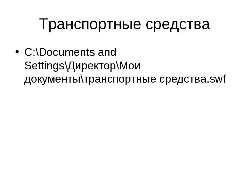 Транспортные средства C:\Documents and Settings\Директор\Мои документы\трансп...