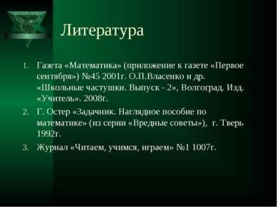 Литература Газета «Математика» (приложение к газете «Первое сентября») №45 20...