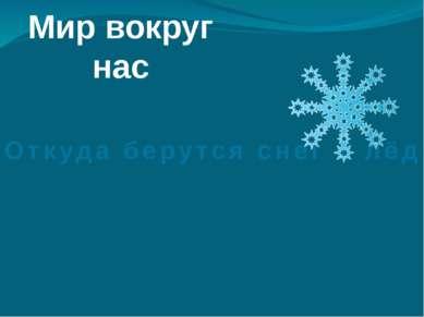 Мир вокруг нас Откуда берутся снег и лёд