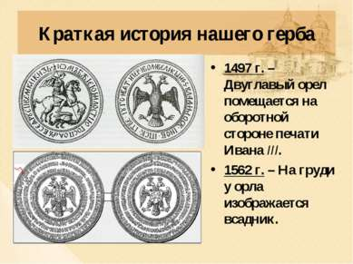 Краткая история нашего герба 1497 г. – Двуглавый орел помещается на оборотной...