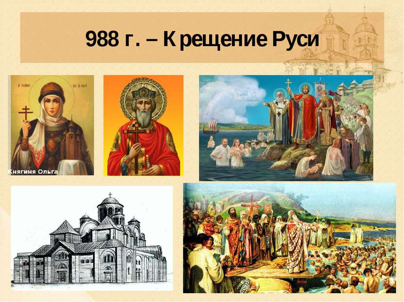 988 г. – Крещение Руси