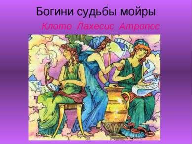 Богини судьбы мойры Клото Лахесис Атропос