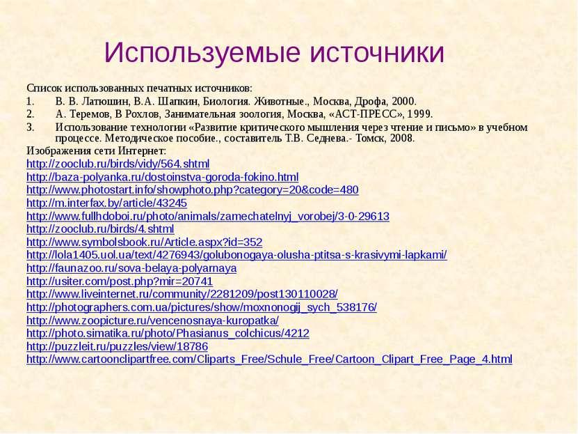 Список использованных печатных источников: В. В. Латюшин, В.А. Шапкин, Биолог...