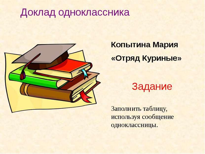 Копытина Мария «Отряд Куриные» Доклад одноклассника Заполнить таблицу, исполь...