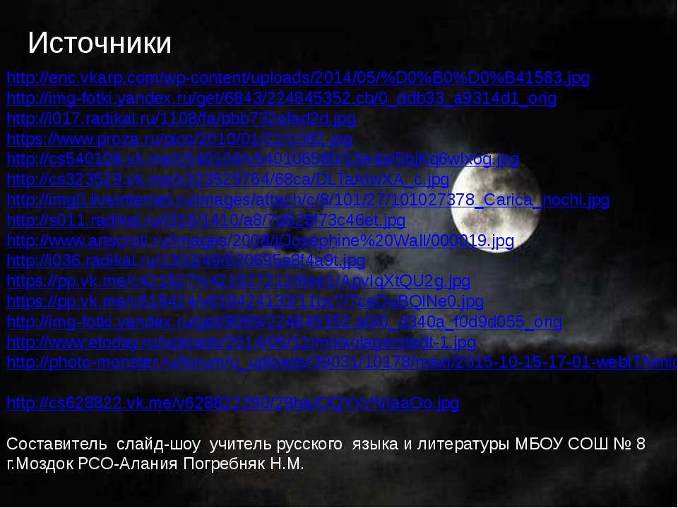 Источники http://enc.vkarp.com/wp-content/uploads/2014/05/%D0%B0%D0%B41583.jp...