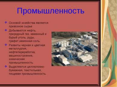 Промышленность Основой хозяйства является привозное сырье Добываются нефть, п...
