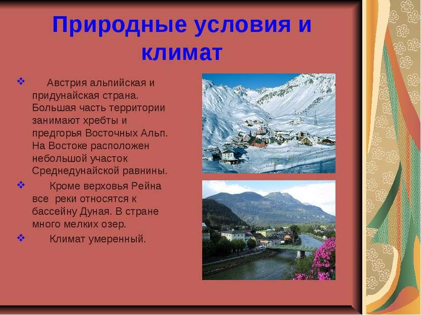 Природные условия и климат Австрия альпийская и придунайская страна. Большая ...