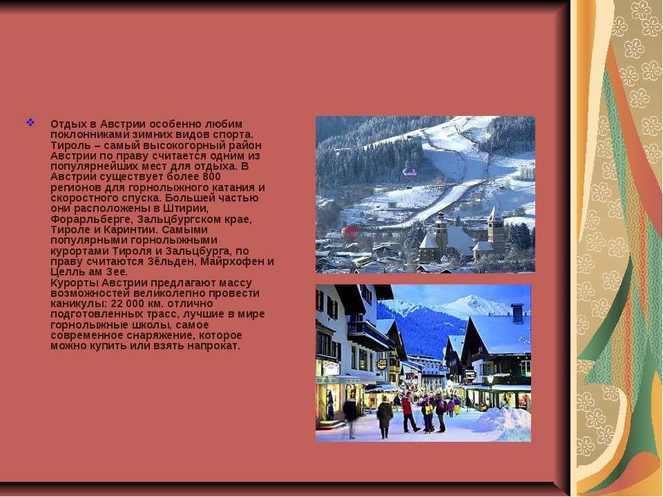 Отдых в Австрии особенно любим поклонниками зимних видов спорта. Тироль – сам...