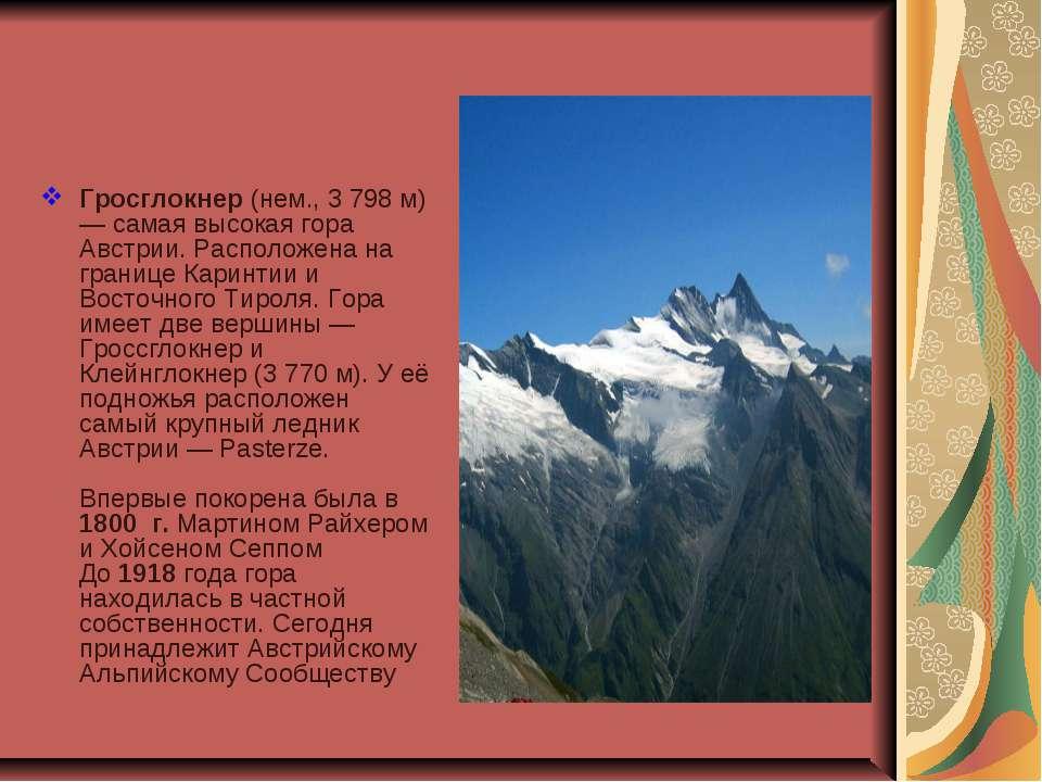 Гросглокнер (нем., 3 798 м) — самая высокая гора Австрии. Расположена на гран...