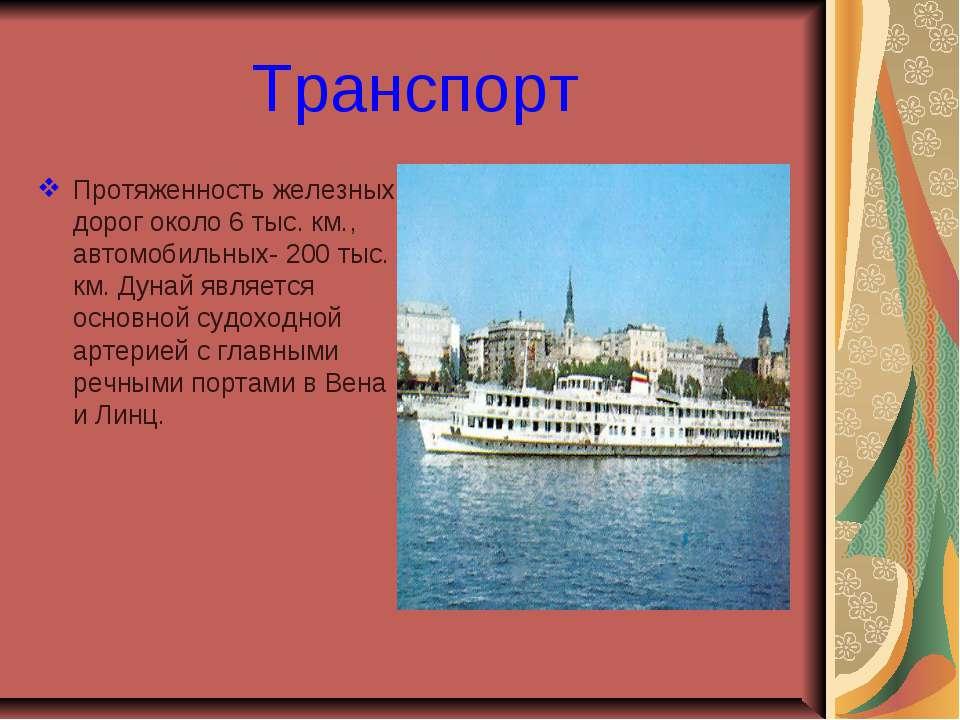 Транспорт Протяженность железных дорог около 6 тыс. км., автомобильных- 200 т...