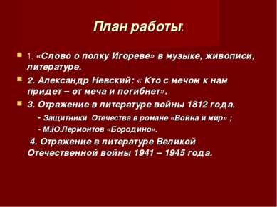 План работы: 1. «Слово о полку Игореве» в музыке, живописи, литературе. 2. Ал...