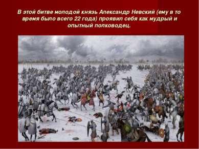 В этой битве молодой князь Александр Невский (ему в то время было всего 22 г...